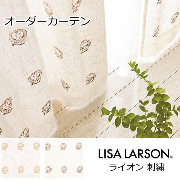 オーダーカーテン 北欧 リサラーソン 刺繍 ライオン 幅~100cm 丈181~205cm