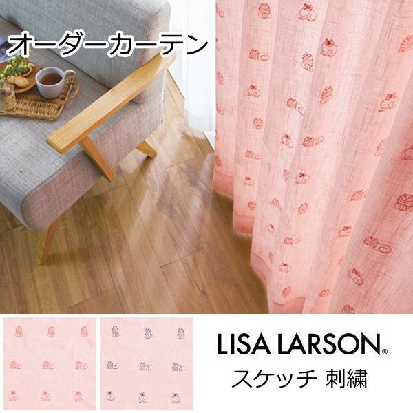 オーダーカーテン 北欧 リサラーソン 刺繍 スケッチ ネコ 幅101~200cm 丈181~205cm