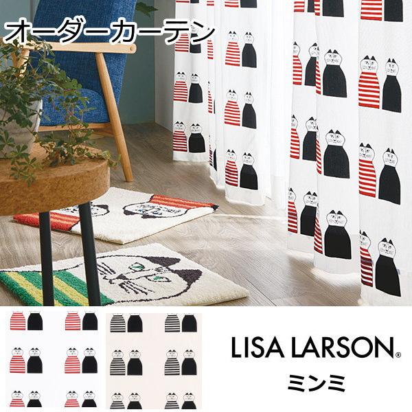 オーダーカーテン 北欧 リサラーソン ネコ ミンミ 幅101~200cm 丈~125cm