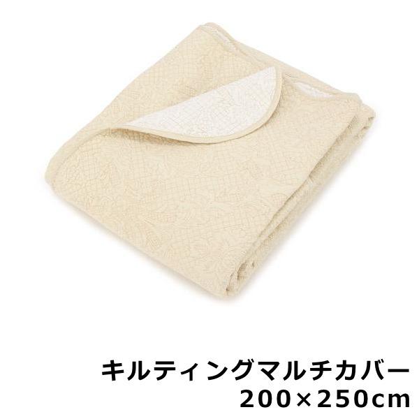 マルチカバー キルト 『エイミ』 200×250 長方形