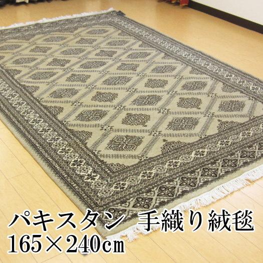 手織り絨毯 ラグマット パキスタン段通 165×240cm(長方形) 『パドシャヒ』 ウール ベージュ