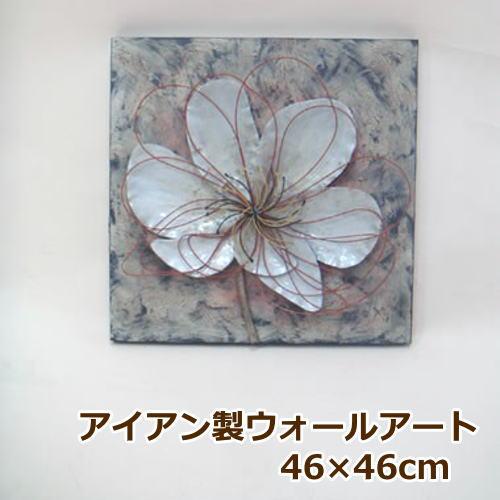 アイアン製のアートパネル 花を立体的に表現したアンティーク調の壁掛けパネル 和 大規模セール 洋 モダン どんなお部屋にも合わせやすい ウォールアート あす楽対応 壁掛け W46×H46cm 花 流行 正方形 ウォールパネル