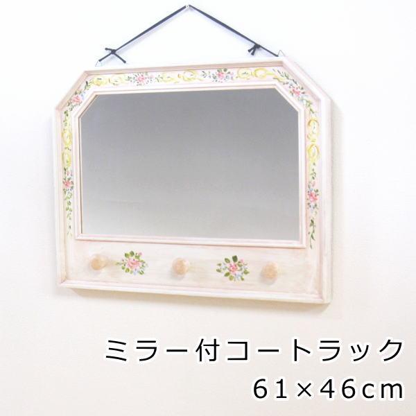 鏡 壁掛け イタリア製 『ミラー付コートラック P1523』 壁掛け鏡(壁掛けミラー/ウォールミラー)