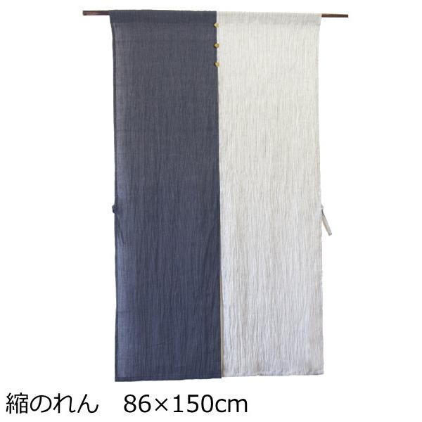 麻のれん 和柄 休日 麻 のれん 暖簾 86×150cm 和風 海外並行輸入正規品 鉄紺×縞グレー 結