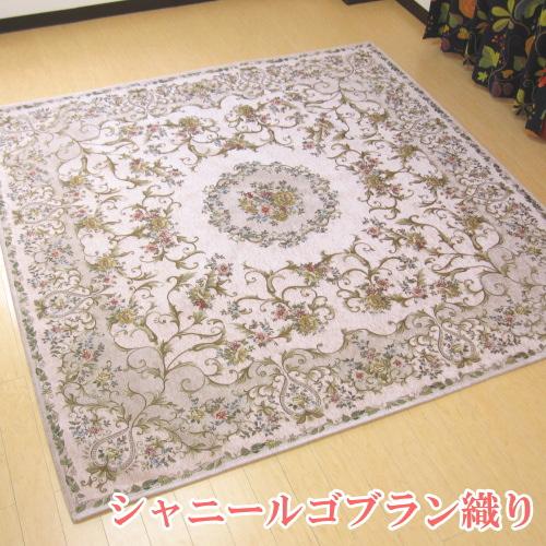 ラグマット ゴブラン織り 200×250cm 長方形 ベルギー製 ドルチェ ローズ