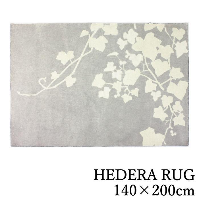 ラグマット 北欧 140×200cm (長方形/約1.5畳)DESIGN LIFE/デザインライフ 『ヘデララグ』【床暖対応/ホットカーペット対応/遊び毛防止/グレー】