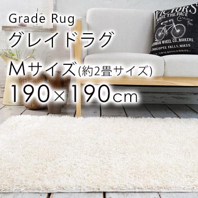 ラグマット 洗える シャギー 『グレイド』 190×190cm(正方形/約2畳) 防ダニ 滑り止め 床暖房対応・ホットカーペット対応 日本製 アイボリー/ベージュ/ブラウン