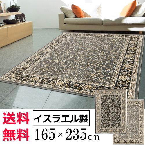 ラグマット カーペット ウィルトン織 クラシック柄 165×235cm(長方形) 『ディモナ』