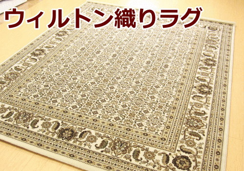 ラグマット カーペット ウィルトン織り 200×250cm(長方形) オリエンタルクラシック バクー 伝統的なクラシックデザインのおしゃれなラグ リビングルームにマッチする絨毯(じゅうたん)です!ふかふかなウィルトンカーペット あす楽対応