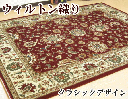 ラグマット ウィルトン織り 200×250cm エレーリ レッド