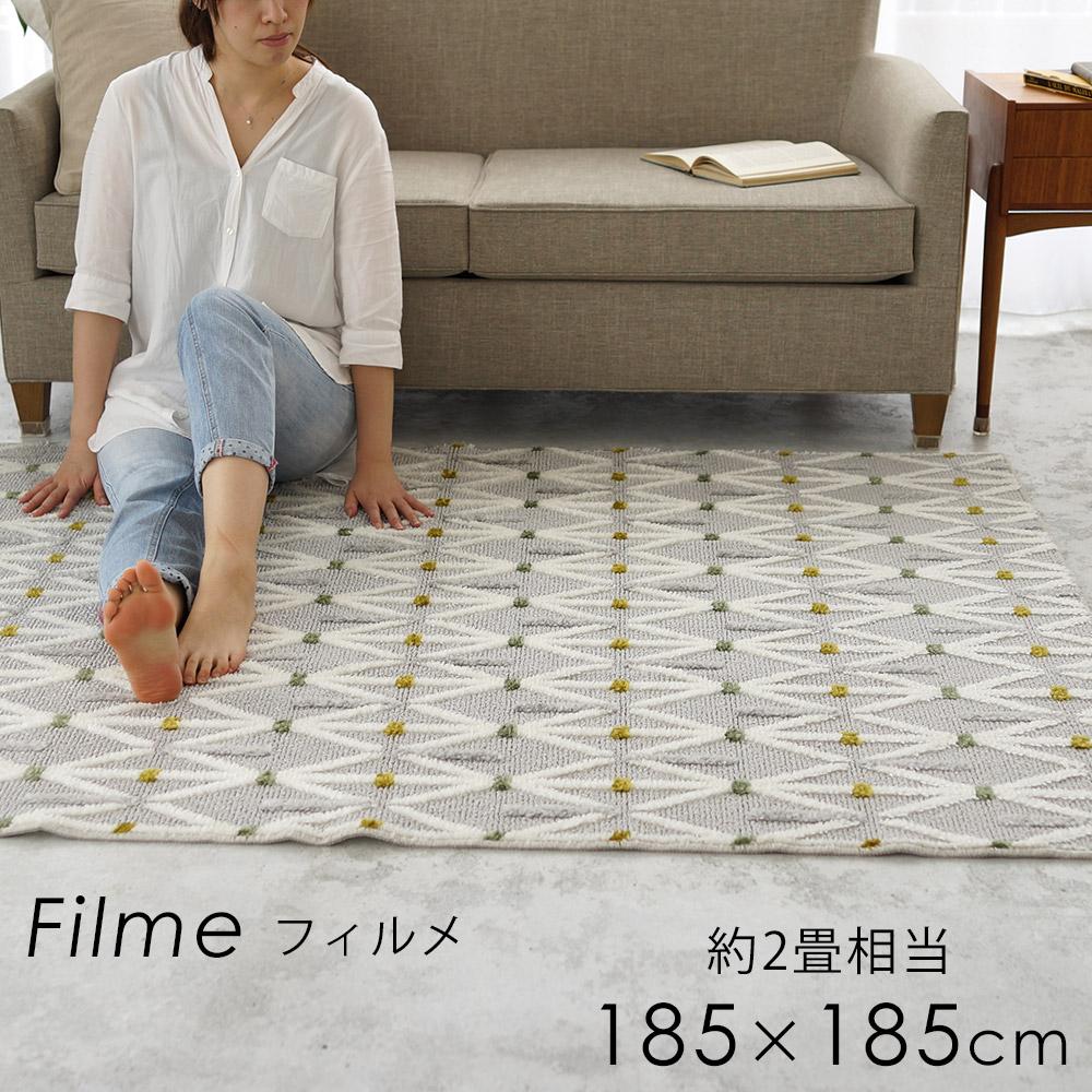 ラグマット 洗える 幾何学柄 『フィルメ』 185×185cm(正方形/約2畳) ホットカーペット・床暖房対応 日本製 アイボリー/グレー