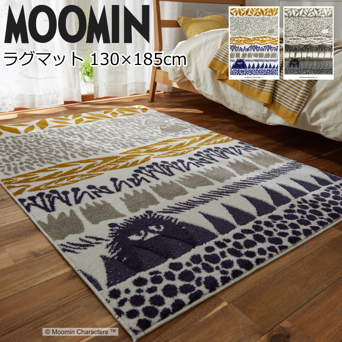 ムーミン ラグマット 北欧 130×185cm(長方形) 『ボタニス ラグ』 イエロー/グレージュ 床暖対応 滑り止め 防ダニ 日本製