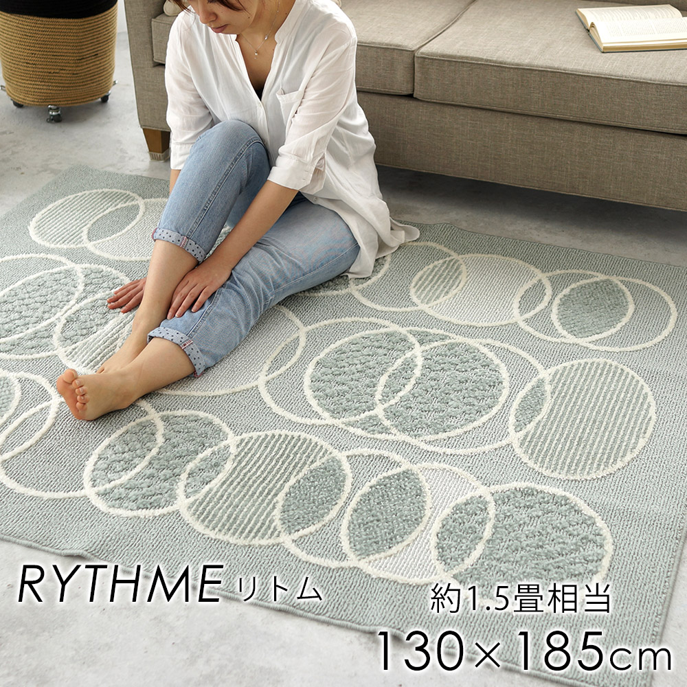 ラグマット 洗える ドット柄 『リトム』 130×185cm(長方形/約1.5畳) ホットカーペット・床暖房対応 日本製 アイボリー/グレー