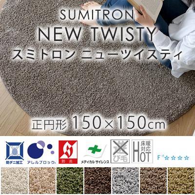 ラグマット 直径150cm(円形/丸型) 『スミトロン ニューツイスティ』 7色展開のソフトタッチのおしゃれなツイストシャギーラグ ホットカーペット対応