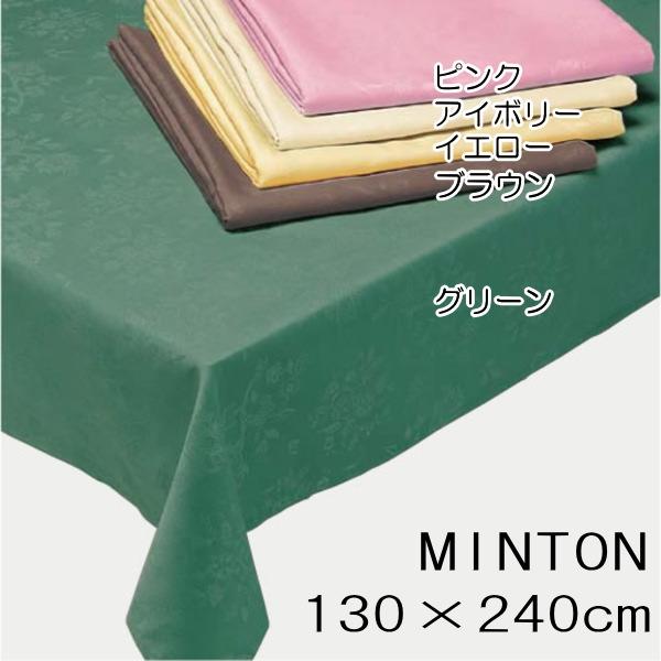 テーブルクロス 布製 撥水加工 織柄 長方形 130×240cm ミントン ニューハドンホールセラー