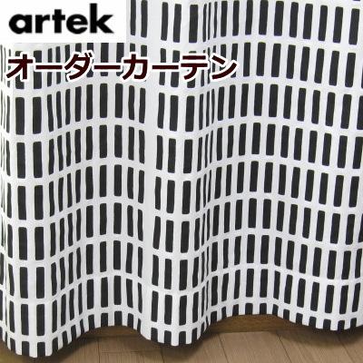 オーダーカーテン 北欧 アルテック 巾~100cm 丈~140cm シエナ/H55