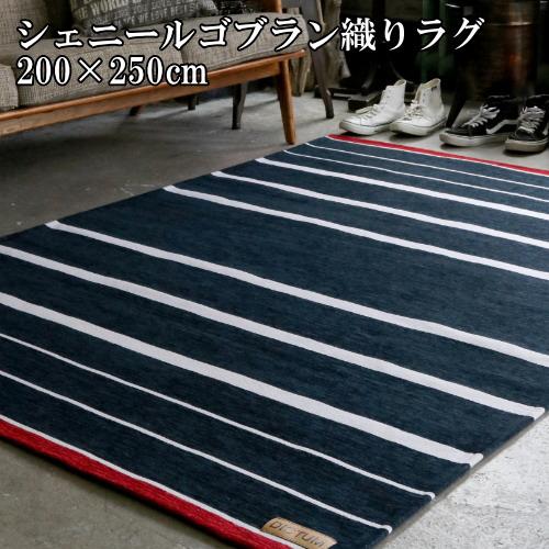 ラグマット 200×250cm(長方形) 西海岸ヴィンテージのおしゃれなストライプ柄 シェニール織りラグ 滑り止め/ホットカーペット・床暖対応 『シェニールゴブラン織り ストライプ』 [シルバーグレー/インディゴ]
