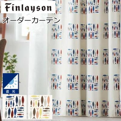 オーダーカーテン 北欧 遮光 フィンレイソン パルヴィ 幅201~300cm 丈181~210cm
