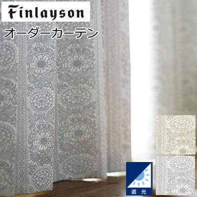 オーダーカーテン 北欧 遮光 フィンレイソン タイミ 幅201~300cm 丈121~150cm