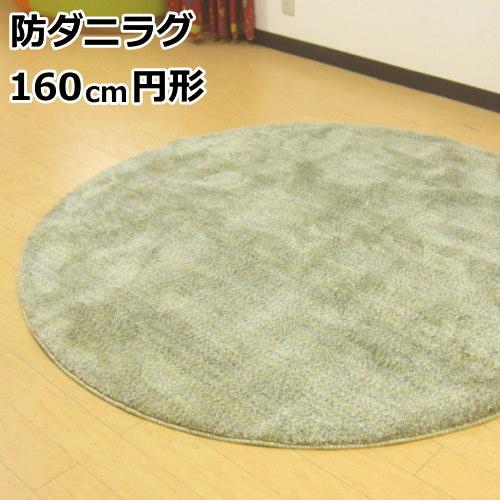 ラグマット 『MC-100』 直径160cm(円形/丸) 防ダニ 滑り止め付 洗える ふわふわ ラグ グリーン/ブルー/ブラウン/グレー