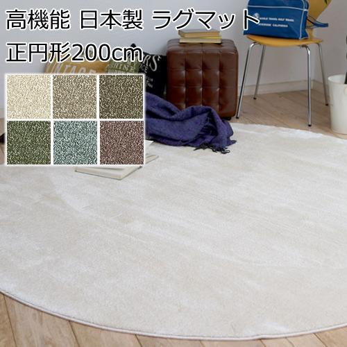 ラグマット 直径200cm(円形) ふわふわ 『カーム』 防ダニ/防音/滑り止め/床暖房・ホットカーペット対応 全6色 スミノエ 日本製