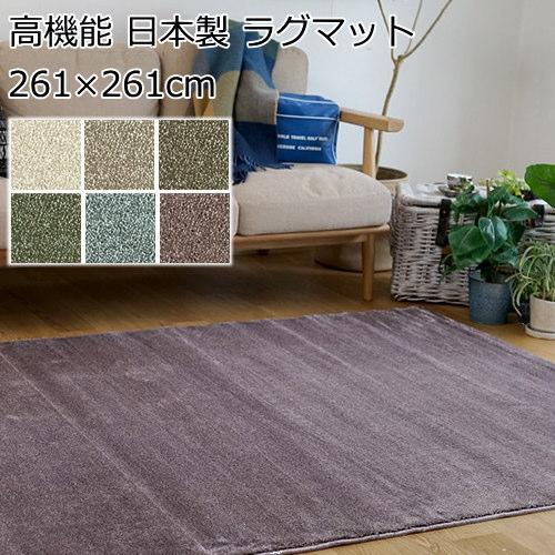 ラグマット 261×261cm(江戸間4.5畳) ふわふわ 『カーム』 防ダニ/防音/滑り止め/床暖房・ホットカーペット対応 全6色 スミノエ 日本製