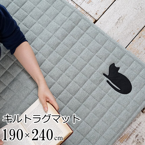 ラグマット カーペット 190×240cm 長方形 『キャットキルトラグ』 こたつ敷布団にも。洗濯機で洗える、滑り止め付、床暖・ホットカーペット対応のオールシーズOKのラグ