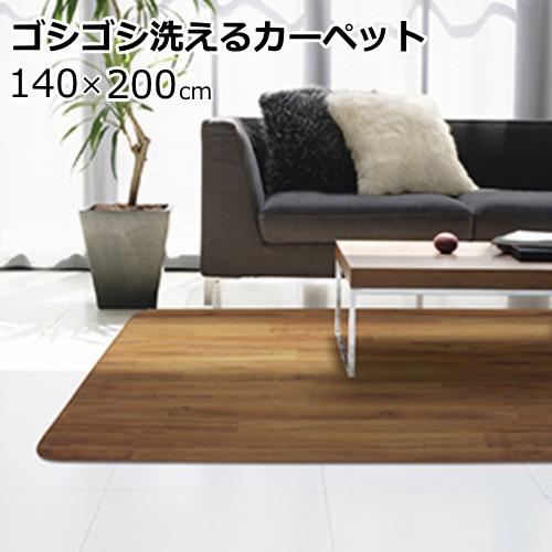 ラグマット 140×200cm(長方形) 木目調 滑り止め/防水/洗える クリーンロボ(キレット)