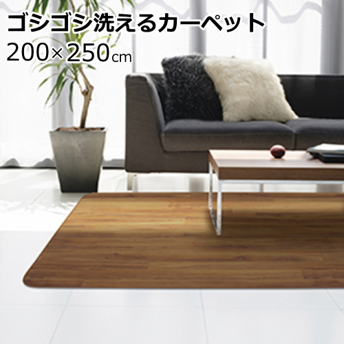 ラグマット 200×250cm(長方形) 木目調 滑り止め/防水/洗える クリーンロボ(キレット)