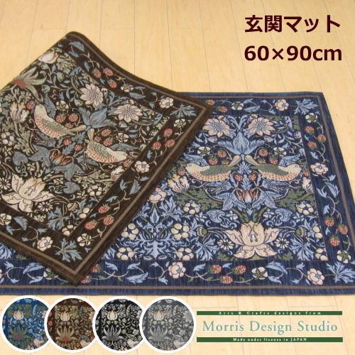 玄関マット 室内 60×90 ゴブラン織り ブランド ウィリアム・モリス いちご泥棒