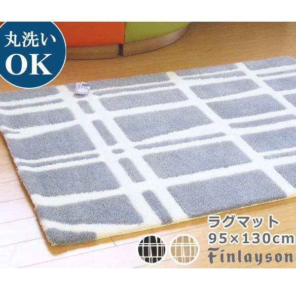ラグマット 北欧 洗える 厚手 95×130cm(長方形) Finlayson(フィンレイソン)『CORONNA/コロナ』 [ベージュ/グレー/ブラック(黒)] 個室や子供部屋に丁度良い、フックタイプのふわふわ、ふかふか小さめラグ おしゃれなシンプルモダン カーペット 滑り止め/日本製