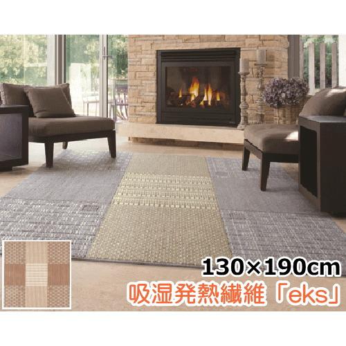 ラグマット 130×190cm(長方形) ヒートスクエア 暖かい 冬 ラグ 1.5畳 ホットカーペット対応 滑り止め 防ダニ 日本製 ベージュ/グレー