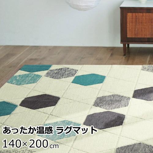 ラグマット 140×200cm(長方形) 北欧 ハニカムドロップ 発熱加工 暖かい 冬 ラグ 1.5畳 ホットカーペット対応 滑り止め 防ダニ 日本製 ブルー