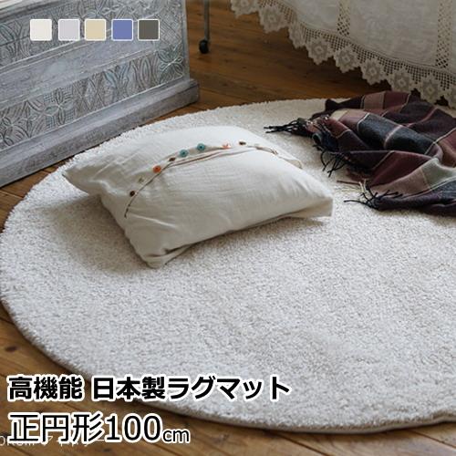 ラグマット 直径100cm(円形) ふわふわ 『イルミエ』 防ダニ/防炎/滑り止め/床暖房・ホットカーペット対応 全5色 スミノエ 日本製