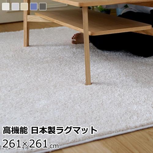 ラグマット 261×261cm(江戸間4.5畳) ふわふわ 『イルミエ』 防ダニ/防炎/滑り止め/床暖房・ホットカーペット対応 全5色 スミノエ 日本製
