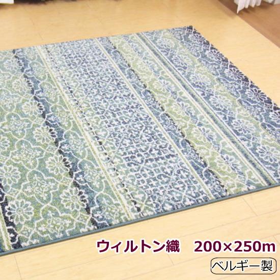 ラグマット カーペット ウィルトン織 ベルギー製 200×250cm(長方形) 『プリエール』