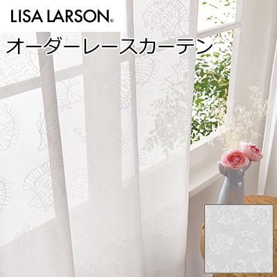 北欧リサラーソンのジャカードレースカーテン LISALARSON おしゃれ リサラーソン ハリネズミ 洗濯可能 ポリエステル100% 幅201~300cm 通信販売 オーダーレースカーテン 丈151~180cm ジャカードレース 北欧