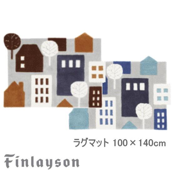 ラグマット 北欧 100×140cm フィンレイソン タロット