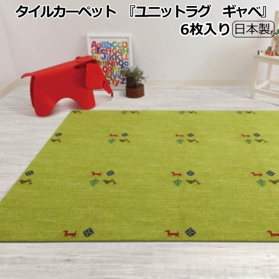 タイルカーペット 6枚入り川島織物セルコン ユニットラグ ビジュアルライン ギャベ
