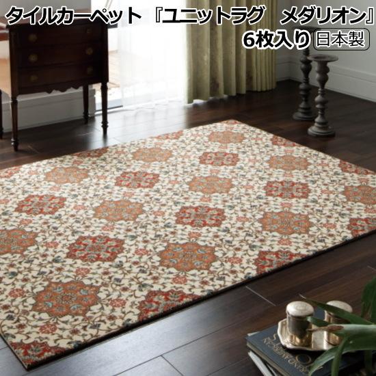 タイルカーペット 6枚入り川島織物セルコン ユニットラグ ビジュアルライン メダリオン