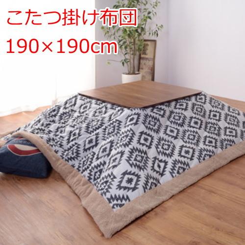 こたつ掛け布団 正方形 190×190cm オルテガ 省スペース 薄掛けタイプ ネイティブ柄 グレー