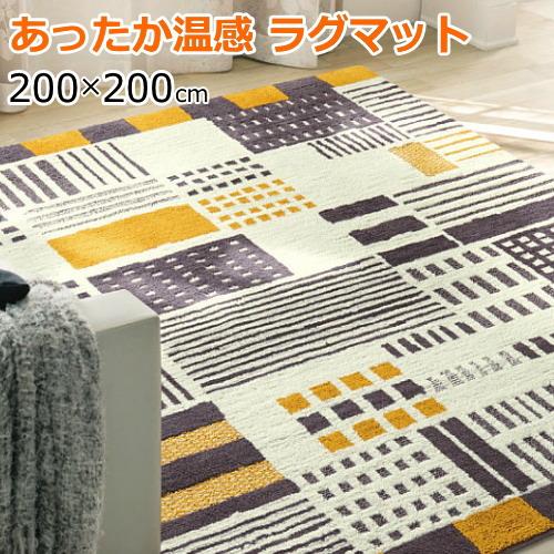 ラグマット 200×200cm(正方形) 北欧 ランドスケープ 発熱加工 暖かい 冬 ラグ 2畳 ホットカーペット対応 滑り止め 防ダニ 日本製 オレンジ