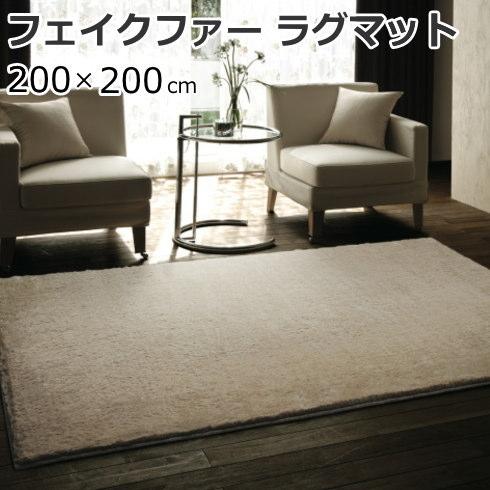ラグマット フェイクファー ふわふわ 200×200cm(正方形) 『ラックスファーラグ』 防ダニ/消臭/防炎/床暖房・ホットカーペット対応 全4色 日本製