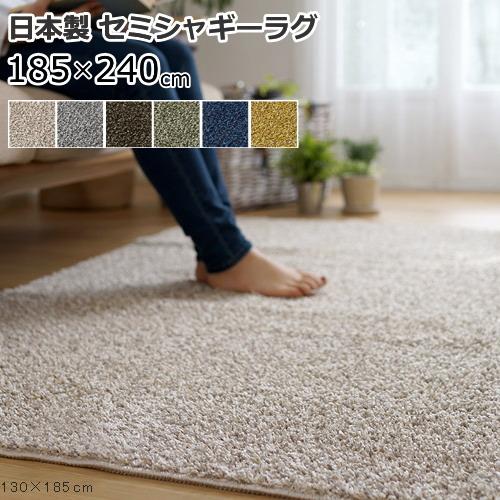 ラグマット セミシャギー 北欧 洗える 『ミランジュ』 185×240cm(長方形/約3畳) モダン ホットカーペット対応 日本製
