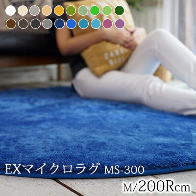 ラグマット 洗える 200cm(円形/丸型) 無地20色から選べる