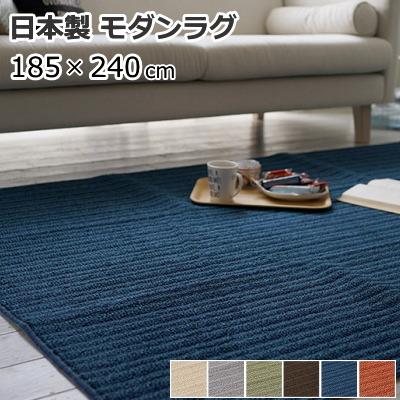 ラグマット ナチュラル 洗える 『ナチュール』 185×240cm(長方形/約3畳)ホットカーペット対応 日本製