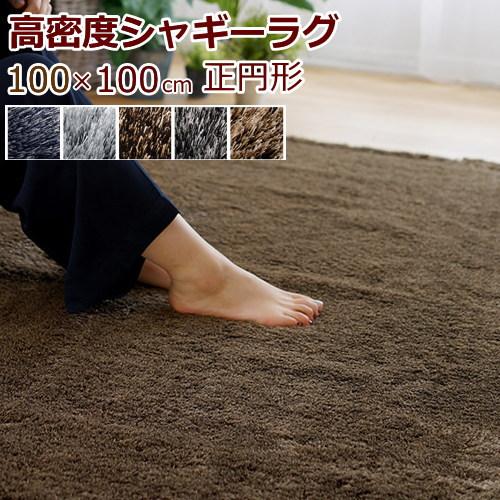 ラグジュアリーでゴージャスな高密度シャギー 防ダニ アレルブロックなど高機能な安心の日本製ラグマットです ラグマット シャギー 直径100cm 円形 滑り止め 奉呈 売れ筋ランキング ネオグラス 丸型 全5色 日本製 床暖対応 ホットカーペット対応