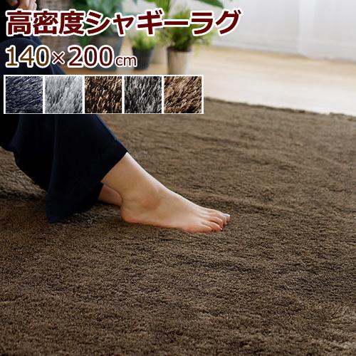 ラグマット シャギー 140×200cm(長方形) 『ネオグラス』 全5色 日本製 防ダニ/滑り止め/床暖対応・ホットカーペット対応