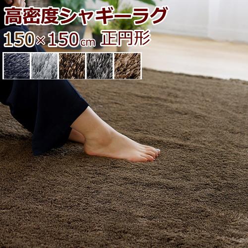 ラグマット シャギー 直径150cm(円形/丸型) 『ネオグラス』 全5色 日本製 防ダニ/滑り止め/床暖対応・ホットカーペット対応