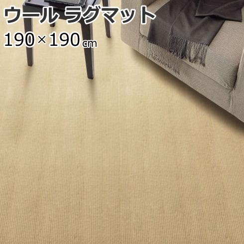 ラグマット ウール 約190×190cm(正方形) 『ナチュラルライン』 防ダニ/消臭/防音/床暖房・ホットカーペット対応 全4色 スミノエ 日本製